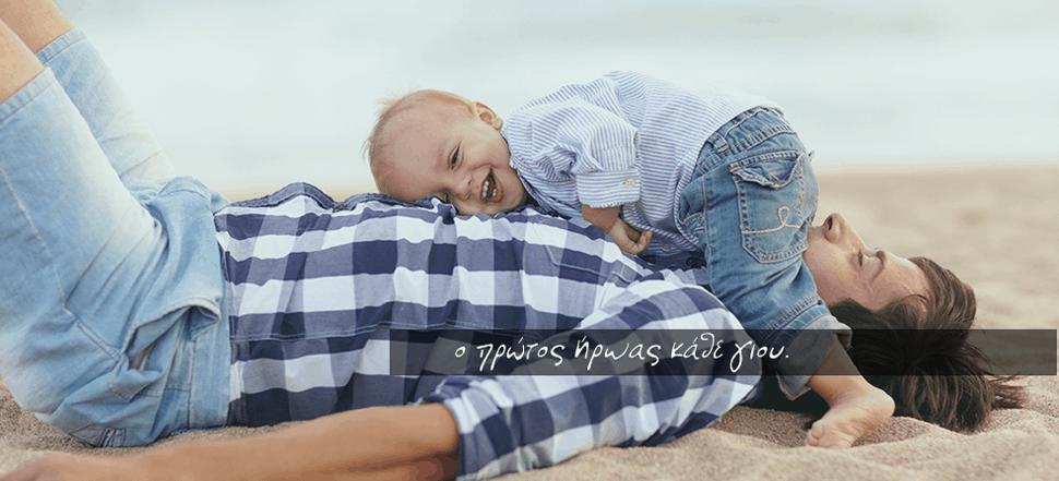 Μπαμπάς…ο πρώτος ήρωας κάθε γιου…η πρώτη αγάπη κάθε κόρης…
