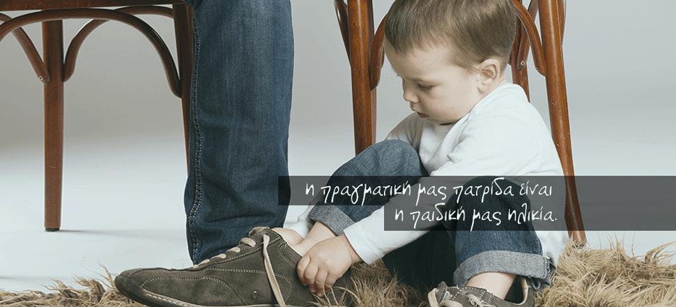Πώς καλλιεργούμε την Υπευθυνότητα στα Παιδιά