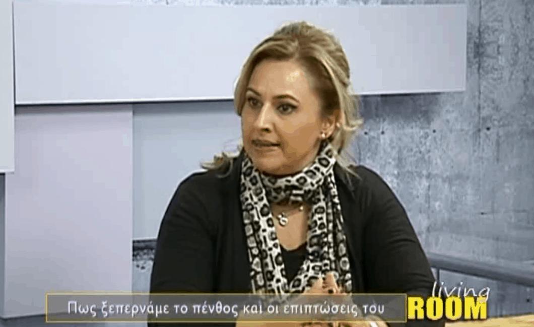Στάδια Πένθους-Απώλειες – Συνέντευξη Ελευθερίας Έρης Κεχαγιά – Living Room 26-12-2015 Star Κεντρικής Ελλάδας