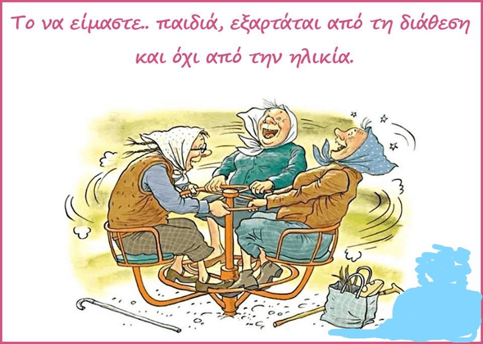 psychology elderly grannies