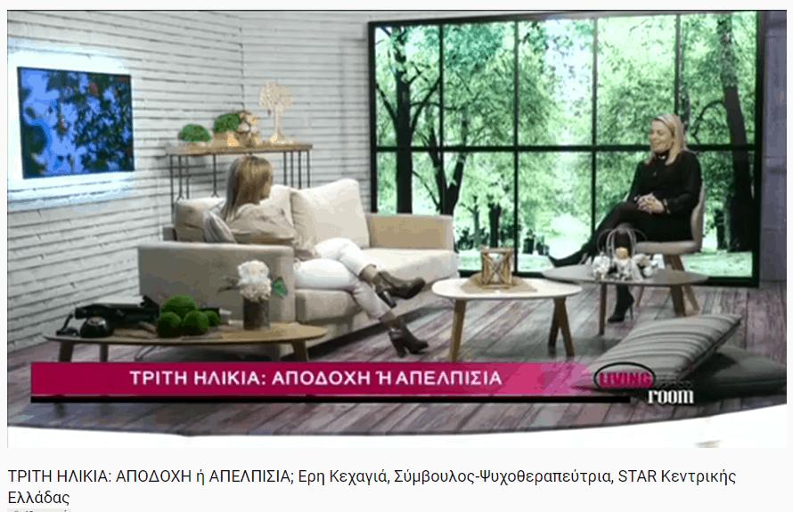Τρίτη ηλικία: Αποδοχή ή Απελπισία; STAR Κεντρικής Ελλάδας