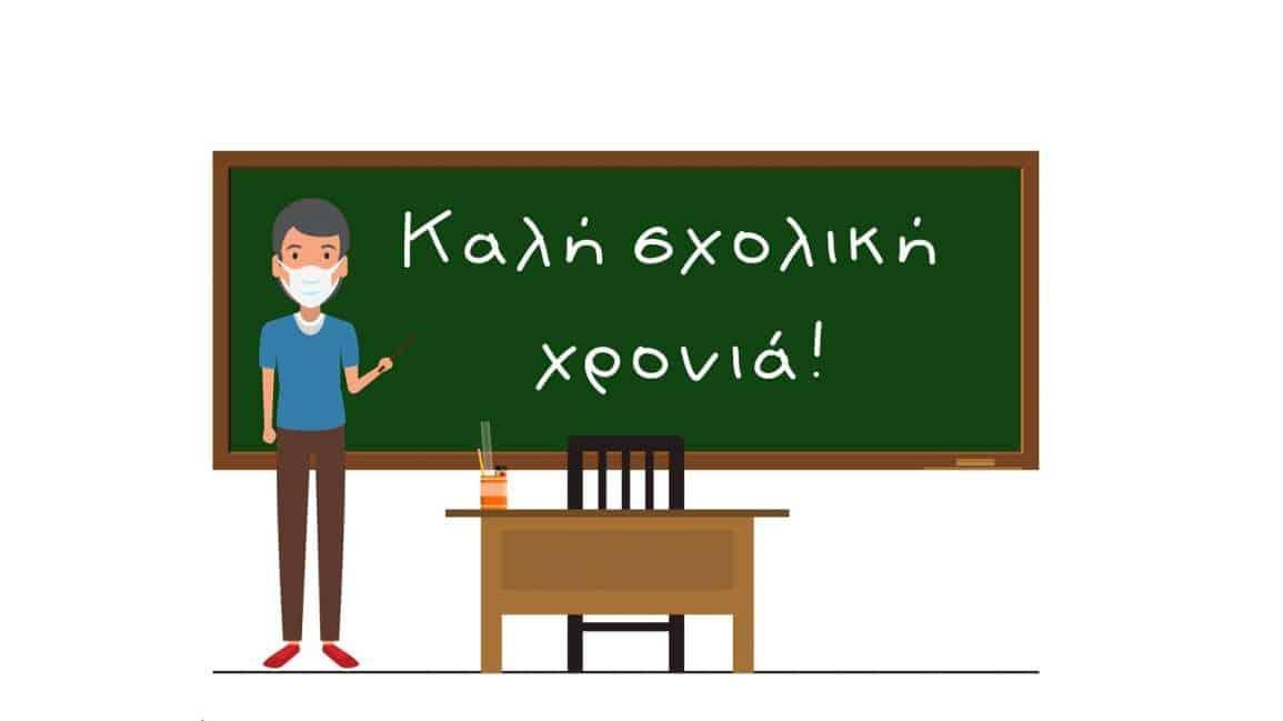 Καλή νέα σχολική χρονιά!