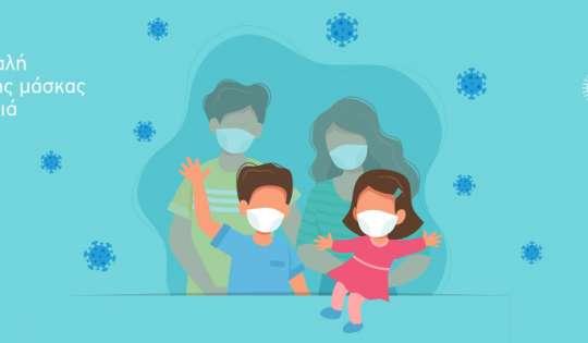 Η χρήση της μάσκας στα παιδιά για τα σχολεία